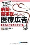 病院と開業医のための医療広告―患者が集まる広告戦略!