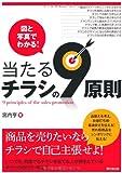 当たるチラシの9原則 図と写真でわかる (DO BOOKS)