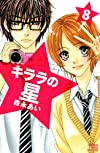 キララの星(8) (講談社コミックス別冊フレンド)