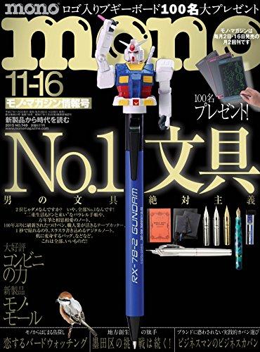 モノマガジン 2015年11/16号