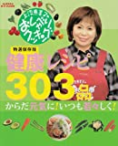 健康レシピ303品―上沼恵美子のおしゃべりクッキング 特選保存版 (GAKKEN HIT MOOK)