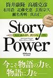 ストーリーパワー(Story Power) 2011年 10月号 [雑誌]