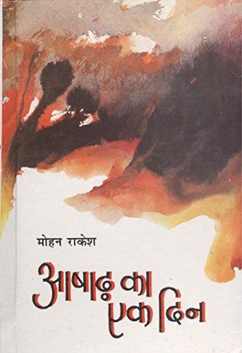 Ashad Ka Ek Din Image
