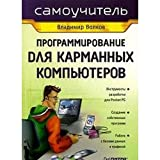 img - for Programmirovanie dlya karmannykh komp'yuterov book / textbook / text book