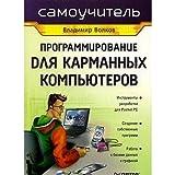 img - for Programmirovanie dlya karmannykh komp'yuterov book / textbook / text book