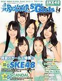 ROCK STAR (ロックスター) 2011年 08月号 [雑誌]