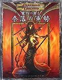 魔物の書 1(エド・スターク)