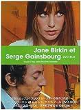 ジェーン・バーキン et セルジュ・ゲンスブール DVD-BOX