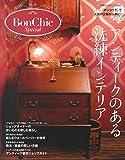 BonChic Special アンティークのある洗練インテリア (別冊PLUS1 LIVING)