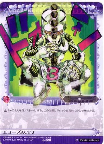 ジョジョの奇妙な冒険ABC 5弾 【コモン】 《スタンド》 J-508 エコーズACT3
