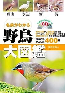 名前がわかる野鳥大図鑑 99種の鳴き声が聞けるCD付き