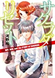 サクラダリセット 7 BOY, GIRL and the STORY of SAGRADA (角川スニーカー文庫)
