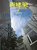 サムネイル:新建築、最新号(2009年8月号)