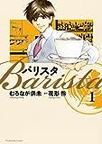 バリスタ 1 (芳文社コミックス)