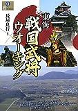 【大都会】名古屋の桶狭間古戦場を熱く語る