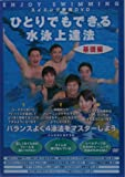 ひとりでもできる水泳上達法 基礎編 [DVD]