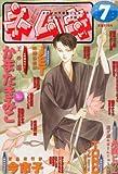 ネムキ 2011年 07月号 [雑誌]