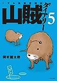 山賊ダイアリー(5) (イブニングKC)