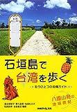 石垣島で台湾を歩く―もうひとつの沖縄ガイド