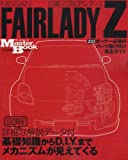NISSAN FAIRLADY Z(MasterBookシリーズ1) (SAN-EI MOOK Master Book)