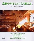 京都のやさしいパン屋さん。—パンと私のシアワセな関係 (SEIBIDO MOOK) (SEIBIDO MOOK)