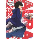 AURA ~魔竜院光牙最後の闘い~ (ガガガ文庫)