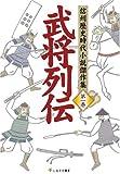 武将列伝 (信州歴史時代小説傑作集 第 1巻)
