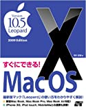 �����ɂł���!Mac OS X Version10.5 Leopard 2009 Edition