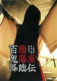 ɴ�������� [DVD]
