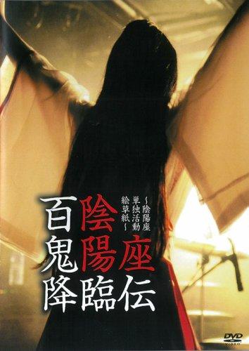 百鬼降臨伝 [DVD]