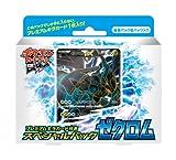 ポケモンカードゲームBW プレミアムキラカード付きスペシャルパック ゼクロム