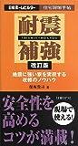 日経ホームビルダー住宅現場手帖 耐震補強 改訂版 (日経ホームビルダー<住宅現場手帖>)