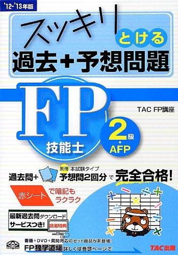 2012-2013年版 スッキリとける過去+予想問題 FP技能士2級・AFP