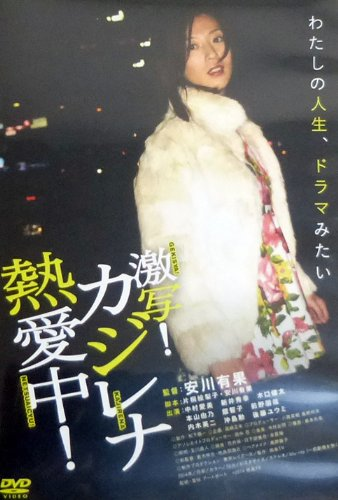 激写!カジレナ熱愛中! [DVD]