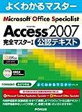 Microsoft Office Specialist Ac (1) (よくわかるマスター)