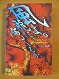 風よ。龍に届いているか—小説ウィザードリィ〈2〉