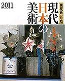 現代日本の美術〈2011〉―美術の窓の年鑑