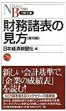 財務諸表の見方 (日経文庫)