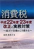 消費税/平成22年度・23年度改正と実務対策―改正で実務はこう変わる
