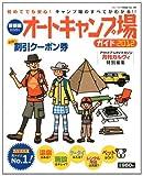 首都圏から行くオートキャンプ場ガイド2012 (ブルーガイド情報版)