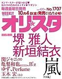 オリ☆スタ 2013年 10/14号 [雑誌]