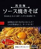 こんにゃく焼きそば【24食】セット ダイエット ダイエット食品 こんにゃく麺