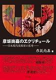 彦坂尚嘉のエクリチュール―日本現代美術家の思考