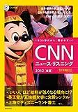 [CD&電子書籍版付き] CNNニュース・リスニング 2012[春夏]