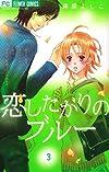 恋したがりのブルー 3 (フラワーコミックス)