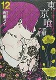 東京喰種トーキョーグール 12 (ヤングジャンプコミックス)