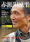 赤瀬川原平: 現代赤瀬川考 (文藝別冊/KAWADE夢ムック)