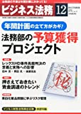 ビジネス法務 2013年 12月号 [雑誌]