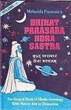 Brihat Parasara Hora Sastra of Maharshi Parasara (2 Volume Set): The Gospel Book of Hindu Astrology With Master Key to Divination (818823060X) by Maharshi Parasara