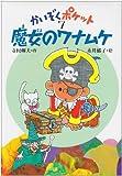 魔女のワナムケ (かいぞくポケット 7)